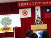 生長之家第56回神性開發練成會:演講-謝景雪講師.JPG