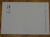 生長之家第60回神性開發練成會:書寫淨心紙