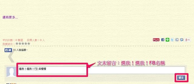 留言步驟5.jpg - 留言活動