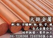 鉋金、鉻鋯銅板、鉻鋯銅材料、CC合金銅、大鋅金屬:鉋金、鉻鋯銅板、鉻鋯銅材料、CC合金銅、大鋅金屬.jpg