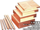 鉋金、鉻鋯銅板、鉻鋯銅材料、CC合金銅、大鋅金屬:鉋金、鉻鋯銅板、鉻鋯銅材料、CC合金銅、大鋅金屬 (1).jpg