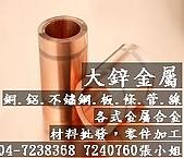 鉋金、鉻鋯銅板、鉻鋯銅材料、CC合金銅、大鋅金屬:鉋金、鉻鋯銅板、鉻鋯銅材料、CC合金銅、大鋅金屬 (3).jpg