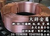 鉋金、鉻鋯銅板、鉻鋯銅材料、CC合金銅、大鋅金屬:鉋金、鉻鋯銅板、鉻鋯銅材料、CC合金銅、大鋅金屬 (5).jpg