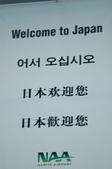 20070518_桃園.成田.新宿.東京.上野:ND960518_00013.jpg