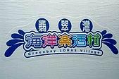 080517-翡翠灣露營消遙遊:49368.jpg
