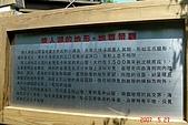 070527-情人湖與仙洞巖:DSC05724
