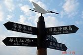 070220-春節高雄台南遊:黑面琵鷺飛行的指標(給人看的)