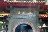 070527-情人湖與仙洞巖:DSC05733