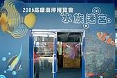 070220-春節高雄台南遊:海洋生物館內的水族迷宮