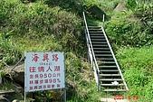 070527-情人湖與仙洞巖:DSC05708