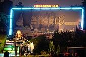 070220-春節高雄台南遊:愛河旁晚上的演唱