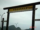 071014-頭城單車行: 扁蝠洞公園