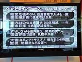 20090428北海道五天四夜之旅:DSC00787.JPG