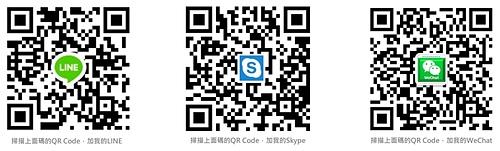 LINE+Skype+WeChat的二維碼.jpg - 網頁設計用圖