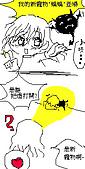 繪版漫畫:新寵兒