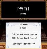 工畫堂音樂遊戲 同人自製:FS01_fbb4scd