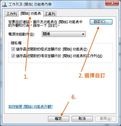 Window 使用內建NFS Client 連接Network File System (NFS