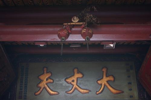 1051204三星攝影社.習拍【台南府城古蹟】-01祀典武廟08.JPG - 攝影.作品