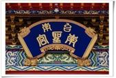廟宇.巡禮:台南東區南聖宮-06.jpg