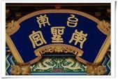 廟宇.巡禮:台南東區南聖宮-01.jpg