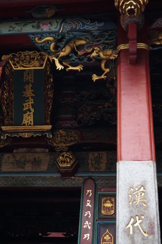 1051204三星攝影社.習拍【台南府城古蹟】-03開基武廟10.JPG - 攝影.作品