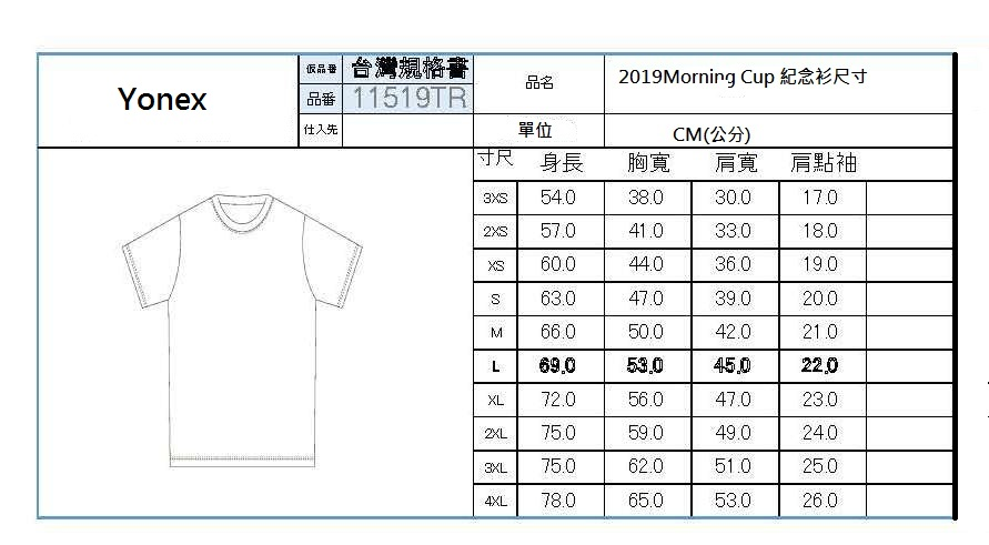 2019Morning Cup Yonex服飾規格.jpg - 2019資料夾