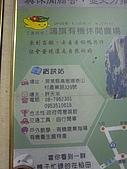 參訪一鴻旗有機休閒農場:R0013080.JPG
