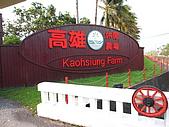 參訪一高雄休閒農場:R0013024.JPG