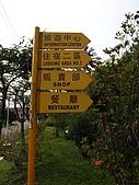 參訪一高雄休閒農場:R0013006.JPG