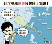 旁觀者效應:輕度颱風白鹿陸上警報!.jpg