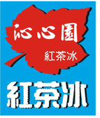 沁心園茶飲~濃醇香的好紅茶 no.1:沁心園濃醇香的好紅茶no1 紅茶部落~104