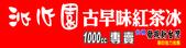 沁心園茶飲~濃醇香的好紅茶 no.1:沁心園濃醇香的好紅茶no1 紅茶部落~102