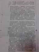 富邦人壽金控保險公司糾紛求償!:富邦人壽-復效保單糾紛-05.jpg