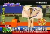 2012 倫敦奧運!!中華隊加油!!:2012倫敦奧運11奧運閉幕曾櫟騁將掌旗01