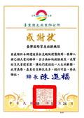 T.I.E.R-台湾國際緊急救難總隊 小飛俠:太麻里鄉公所感謝狀.jpg