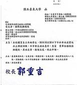 T.I.E.R-台湾國際緊急救難總隊 小飛俠:東大感謝函.jpg