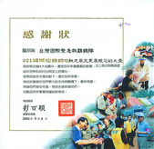 T.I.E.R-台湾國際緊急救難總隊 小飛俠:桃芝風災感謝狀.jpg