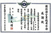 T.I.E.R-台湾國際緊急救難總隊 小飛俠:國防部感謝狀.jpg