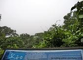 屏東:墾丁國家森林遊樂區