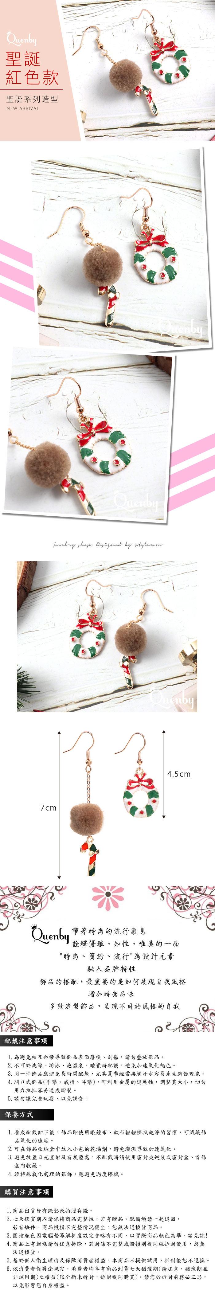Quenby 秋冬聖誕款不對稱球球枴杖棒棒糖花圈長耳環/耳針