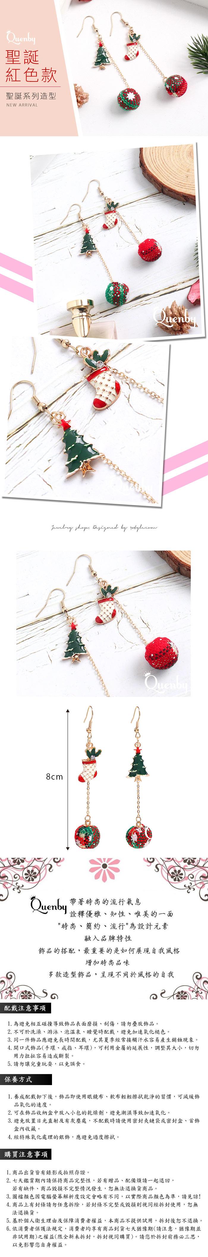 Quenby 秋冬聖誕色系聖誕樹聖誕襪長耳環/耳針