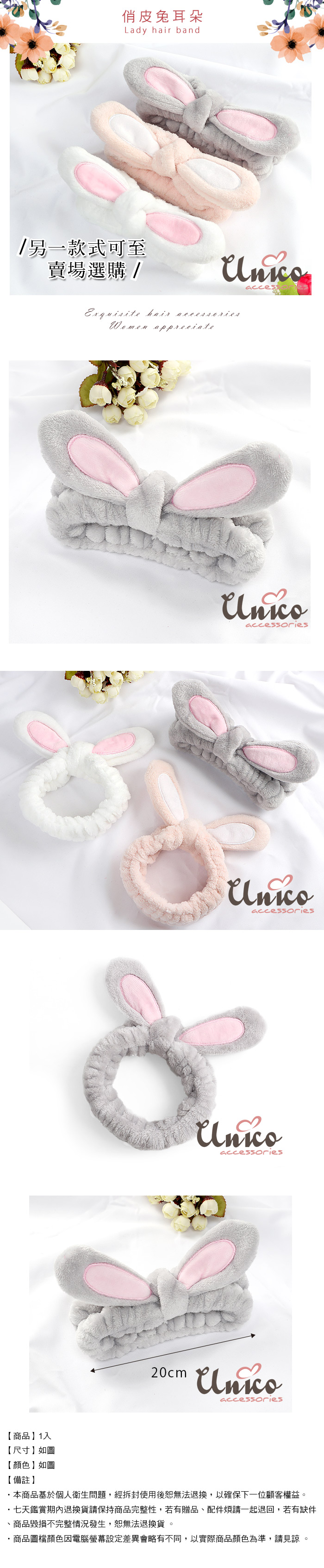 UNICO 大人小孩通用 舒適柔軟兔耳朵洗臉髮帶-灰色