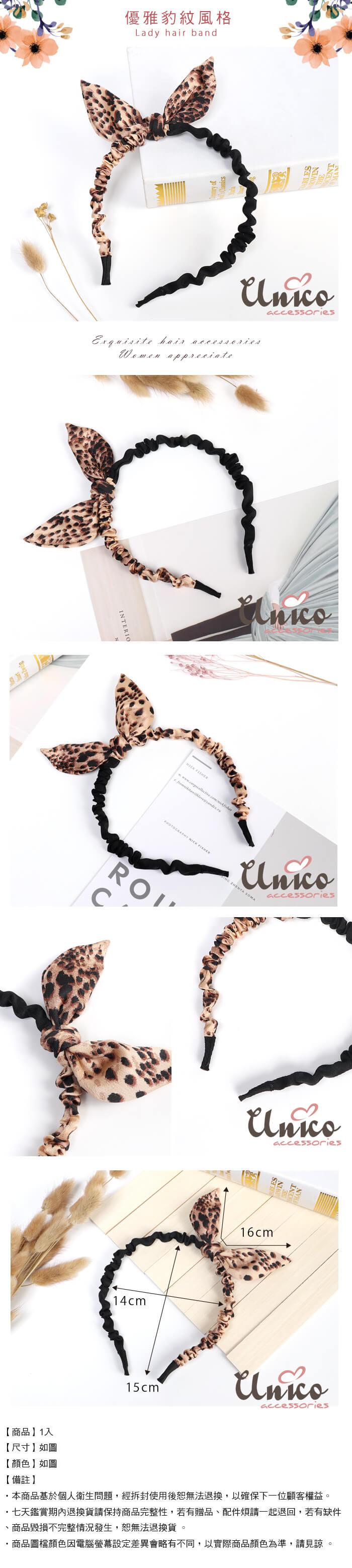 UNICO 秋冬話題款 可調式撞色豹紋兔耳朵髮箍/髮飾