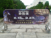 5歲2個月:5歲2個月  2012恐龍展    2012/8/5