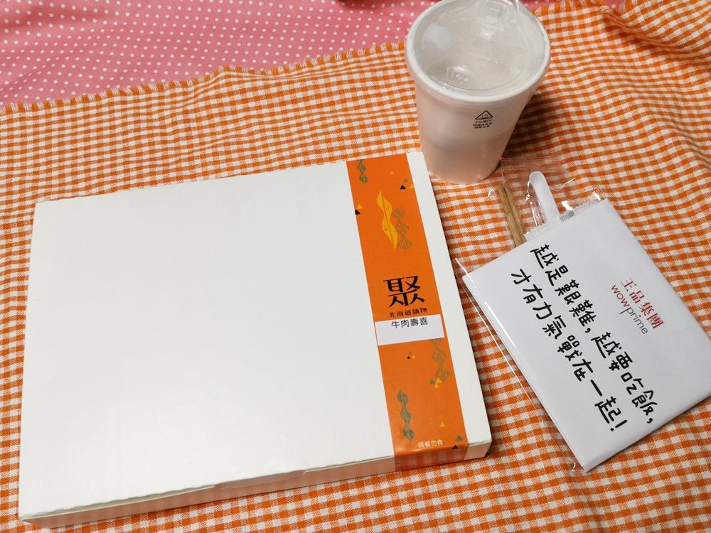 聚北海道鍋物/牛肉壽喜燒飯套餐/防疫便當/環球板橋車站