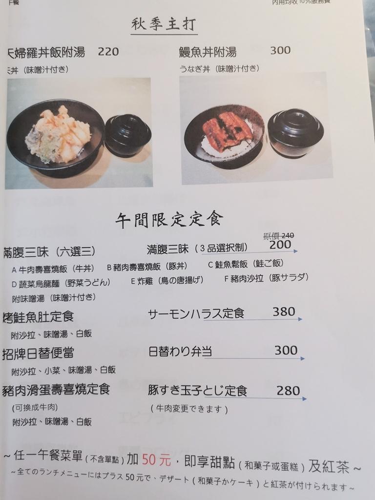 田中清一喰道樂本格和食,芝山捷運站美食
