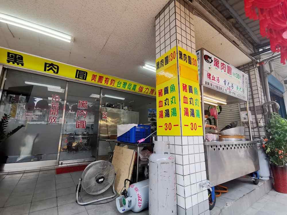 黑肉圓,板橋肉圓名店之一,簡單美味的清蒸肉圓