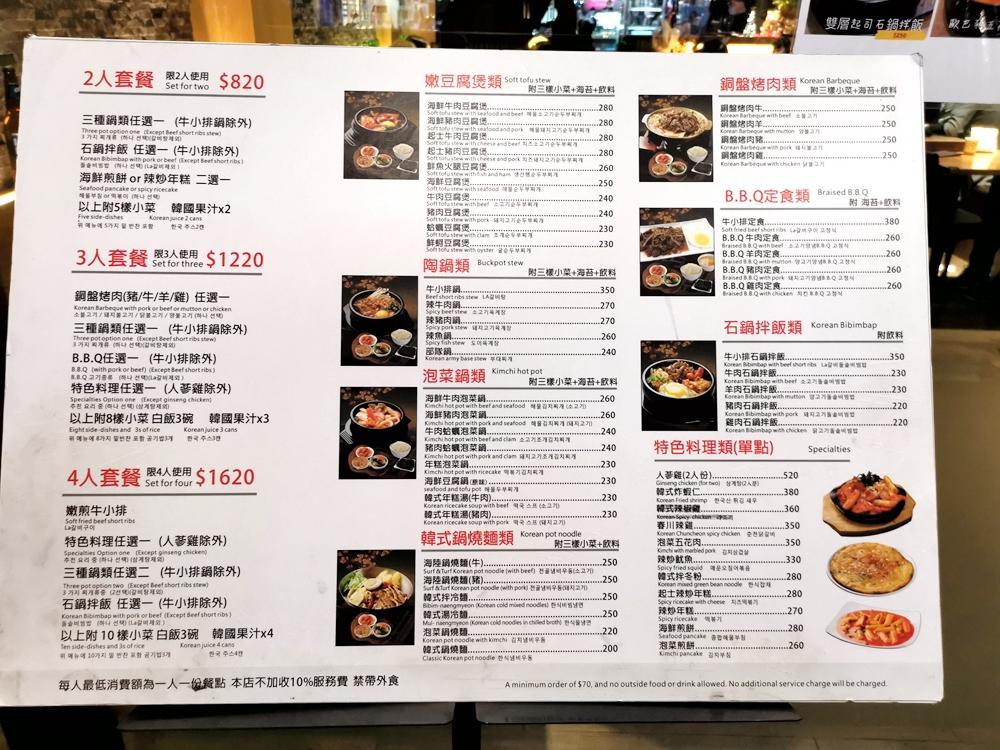釜山順豆腐,韓式蒸蛋平價味美