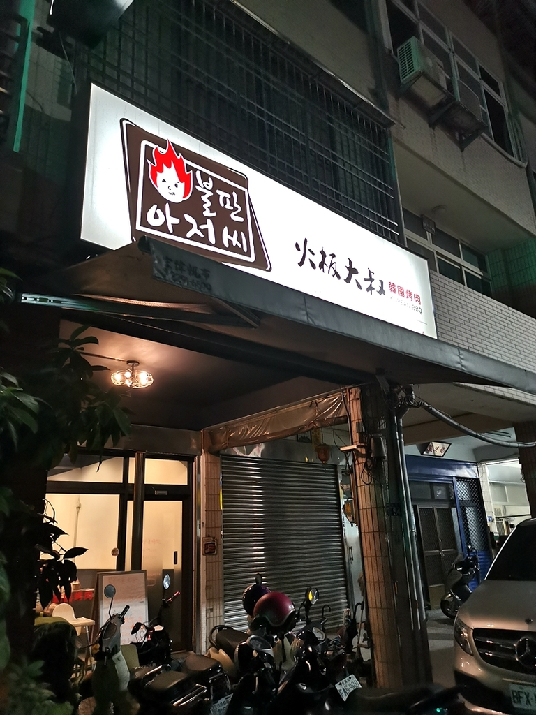 火板大叔韓國烤肉,價格超親民,非常美味的韓式烤肉