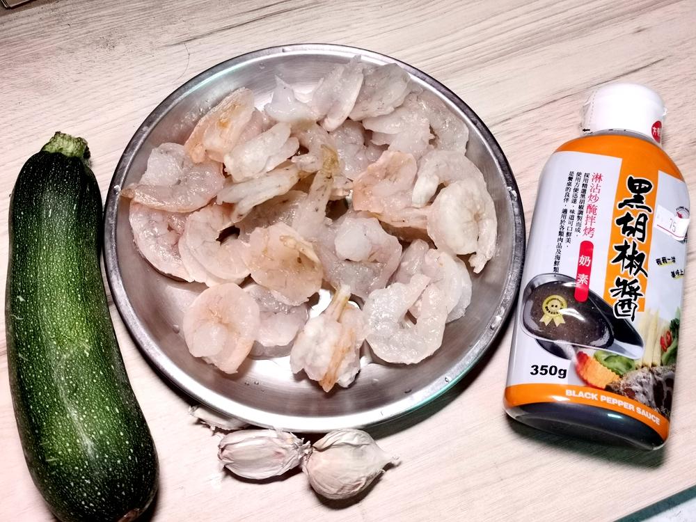 黑胡椒櫛瓜炒蝦仁/櫛瓜炒蝦仁/櫛瓜料理/蝦仁料理